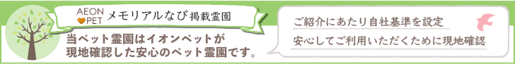 AEON♡PET メモリアルナビ